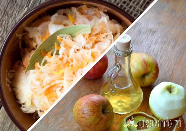 Заготовка с яблочным уксусом